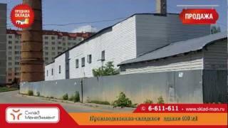 Склад аренда продажа |www.sklad-man.ru| склад продажа(, 2011-05-26T19:15:11.000Z)