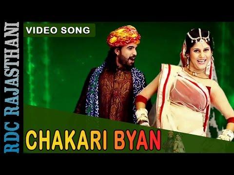 Latest Rajasthani Song 2016   Chakari Byan   FULL VIDEO   Rajasthani DJ Song   RDC Rajasthani
