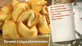 Печенье с предсказанием - Быстрые рецепты! - Готовим вместе
