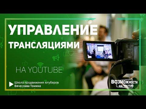 Как управлять трансляциями на YouTube! Управление трансляциями в Ютубе.