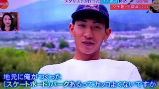 平岡卓 御所スケートボードパーク フジテレビ HERO's 平岡卓 検索動画 2