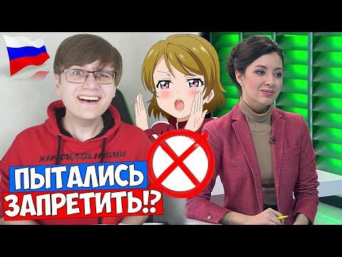 Как Аниме ПЫТАЛИСЬ ЗАПРЕТИТЬ в России! [Репортаж от Новости 360]
