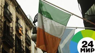 Италия ввела чрезвычайное положение из-за взрыва газа в Австрии - МИР 24
