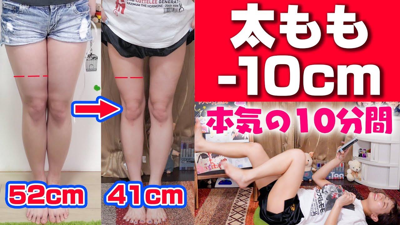 1日10分で太もも 10cm以上 絶対に痩せる簡単本気短期ダイエット 筋トレ 足痩せ作業用ルーティーン Hiit Youtube