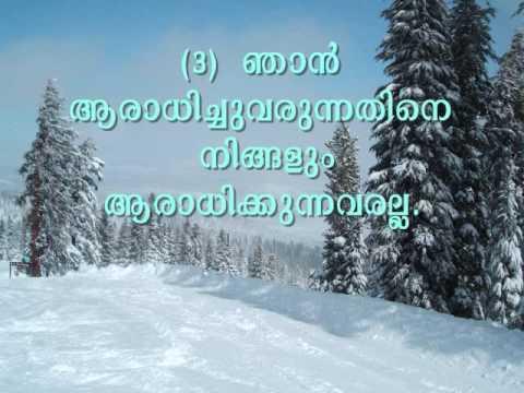 Quran Malayalam Translation with Arabic Text & Recitation Surah 108