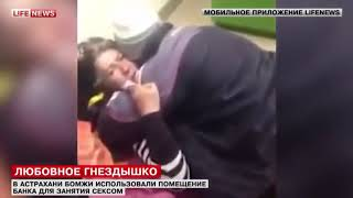 Public sex in Russia