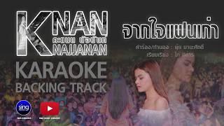 จากใจแฟนเก่า : คาราโอเกะ KARAOKE 「Sound Backing Track」