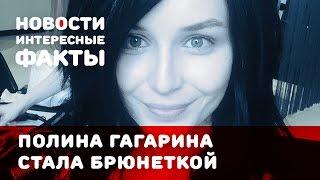 Полина Гагарина стала брюнеткой