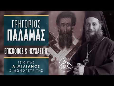 Άγ. Γρηγόριος Παλαμάς· Επίσκοπος & Ησυχαστής - Γέρ. Αιμιλιανός Σιμωνοπετρίτης