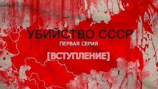 Убийство СССР -  первая серия [Вступление]
