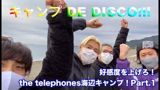 「キャンプ DE DISCO!!! 〜好感度を上げろ!the telephones海辺キャンプ〜 Part.1」続きは【テレフォン倶楽部】でご覧ください!