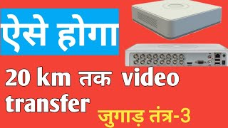 How to extend a video signal over long distance!! CCTV video transfer using optical fiber!!