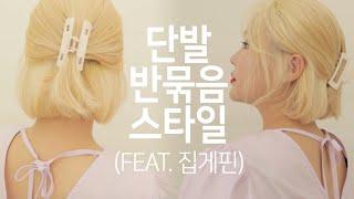 단발 반묶음 스타일 (Feat. 집게핀)
