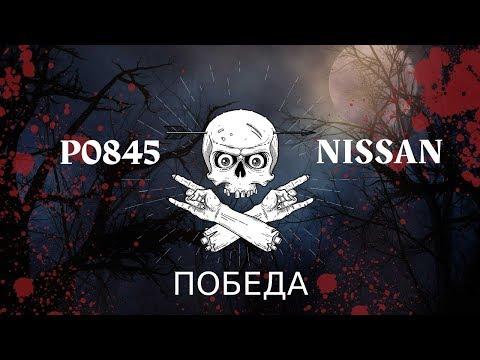 P0845 NISSAN X'Trail PNT31 QR25 (РЕШЕНО!)