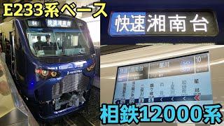 [本日から運行開始]相鉄12000系の乗車記録。[横浜→湘南台]
