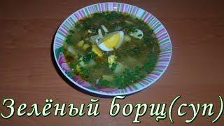 Зеленый борщ с щавелем и яйцом без мяса. Зеленый борщ с томатом. Щавелевый суп рецепт