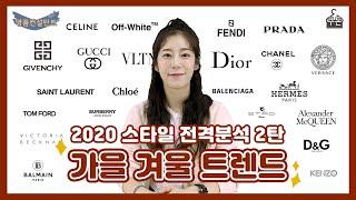 2020 가을 겨울 트렌드 패션쇼 꼼꼼 리뷰 2탄! 올…