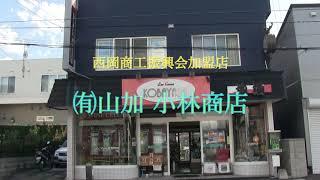 ㈱山加 小林商店