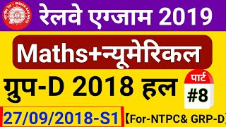 RRB Group D 2018 Maths Solution Part-8 | Railway Group D 27 September S1 Previous Paper Solution