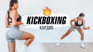 KICKBOXING Кардио Тренировка за 10 минут В Домашних Условиях.