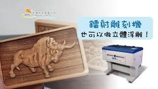 鐳射雕刻機都可以做到3D立體浮雕!| GCC MercuryIII