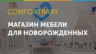 Франшиза магазина мебели для новорожденных СomfortBaby
