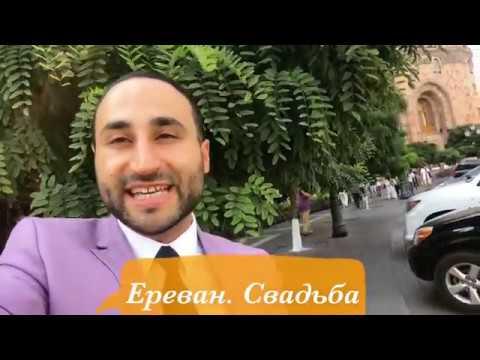 Свадьба в Армении, Ереван ресторан Фараон