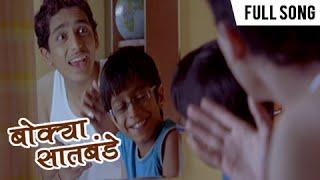 Thodi Style Pahije - Superhit Fun Song - Bokya Satbande - Aryan Narvekar, Dilip Prabhavalkar