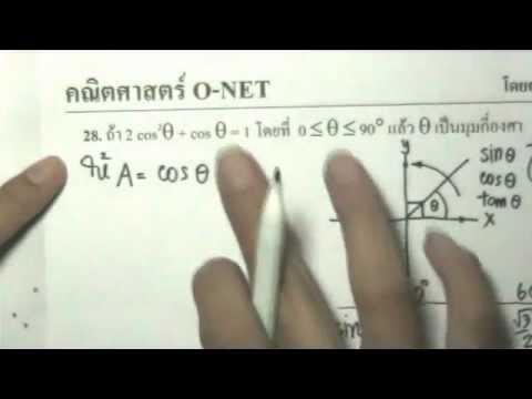 เฉลยข้อสอบO-NETปี54ตรีโกณฯข้อ28