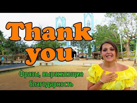 СПАСИБО! THANK YOU! Фразы благодарности в английском языке - 4LANG.ru