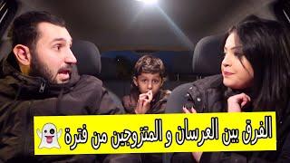 الفرق بين العرسان الجدد و المتزوجين من فترة   لا يفوتكم !!