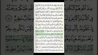 Nur surasi to'liq Qur'on tilovati