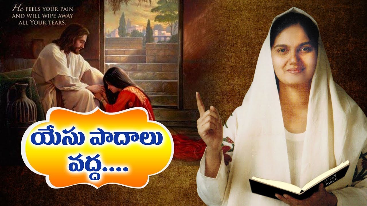 యేసు పాదాలచెంత -At The Feet of Jesus |Latest Telugu Christian Messages|