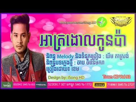 អាត្រងោលកូនប៉ា | Ah Tro Ngol Kon Pa | Khem | Town Cd Vol 92 [offical Teaser], Khmer Song 2016