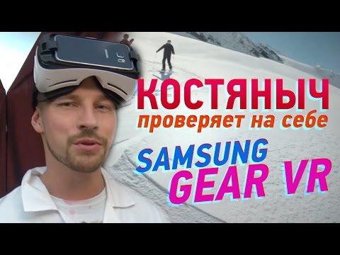 Костяныч проверяет на себе Samsung Gear VR