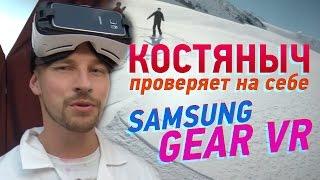Костяныч проверяет на себе Samsung Gear VR(Проект #ЯНеБоюсь #BeFearless http://www.samsung.com/ru/launchingpeople/ Проверено на себе: - очки виртуальной реальности Samsung Gear..., 2015-12-25T13:11:36.000Z)