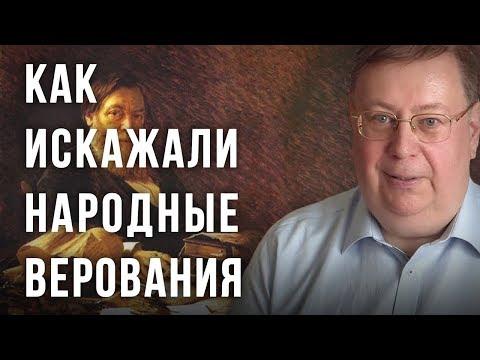 Как искажали народные верования. Александр Пыжиков