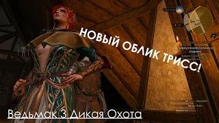 Ведьмак 3 Дикая Охота Прохождение Новое DLC Альтернативная Одежда для Трисс
