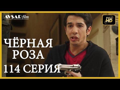 Чёрная роза 114 серия (Русский субтитр)