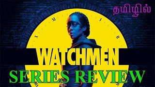 WATCHMEN SERIES (SEASON 1) REVIEW IN TAMIL
