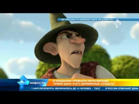 Российские звезды рассказали о мультфильме