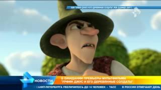 видео Урфин Джюс и его деревянные солдаты - Что делать будем? В кино с 20 апреля