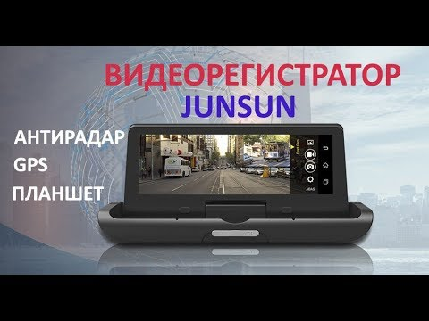 Видеорегистратор Junsun (автопланшет, антирадар, GPS-навигатор) по суперцене