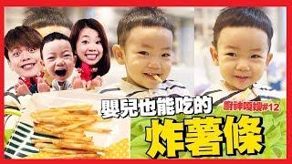 廚神嘎嫂二伯#12:蔡桃貴人生第一口炸薯條!自己做嬰兒也能吃的薯條!【蔡阿嘎Life】