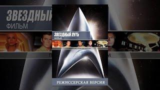 Звездный путь: Фильм - Режиссерская версия