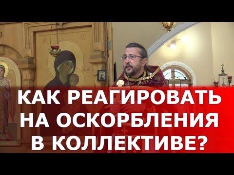 Как реагировать на оскорбления в коллективе? Священник Игорь Сильченков