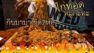 มาม่าเผ็ดเกาหลี2ห่อ หมูกะทะ ไก่ทอด