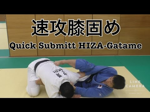 柔道:速攻膝固め JUDO:Quick Submitt HIZA-Gatame