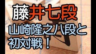 藤井聡太七段 山崎隆之八段と初対局!第60期王位戦予選全組合せ! 藤井聡太 動画 21