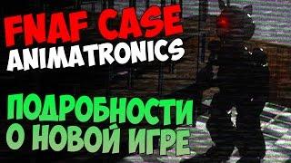 FNAF C.A.S.E Animatronics - ПОДРОБНОСТИ О НОВОЙ ИГРЕ